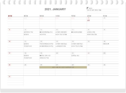 01.장기프로젝트, 02.한달 일정 집중관리, 03.월간 진행현황 파악