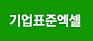 기업표준엑셀