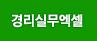 경리실무엑셀